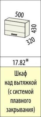 Шкаф над вытяжкой (с системой плавного закрывания) 17.82/17.83 Тропикана-17-1