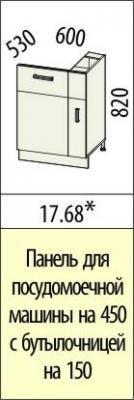 Панель для посудомоечной машины с бутылочницей 17.68 Тропикана-17-1