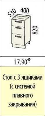 Стол с 3 ящиками  (с системой плавного закрывания) 17.90/17.91/17.92 Тропикана-17-1