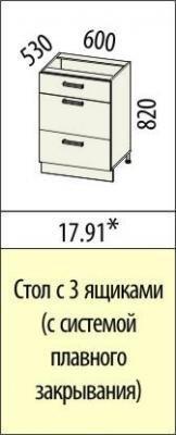 Стол с 3 ящиками  (с системой плавного закрывания) 17.90/17.91/17.92 Тропикана-17-2