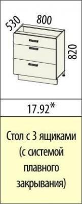 Стол с 3 ящиками  (с системой плавного закрывания) 17.90/17.91/17.92 Тропикана-17-3