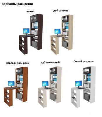 Стол-стеллаж Рикс-25 (стеллаж+стол)-1