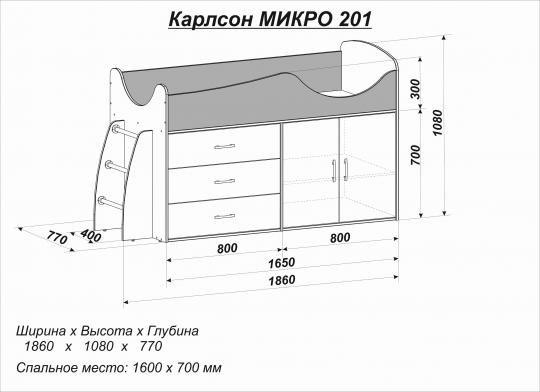 Кровать-чердак Карлсон Микро-201-1