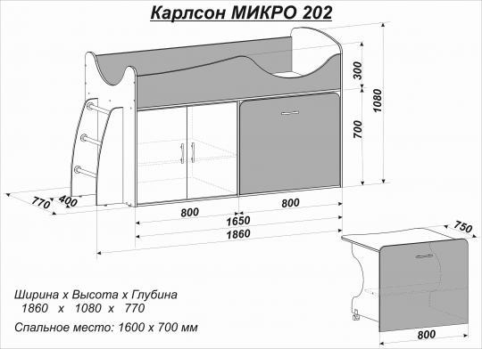 Кровать-чердак Карлсон Микро-202-1