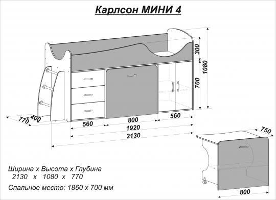 Кровать-чердак Карлсон Мини-4-1