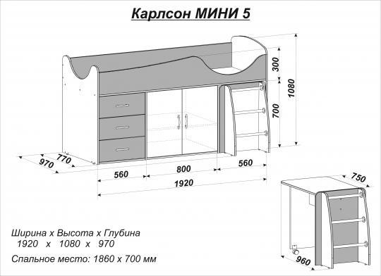 Кровать-чердак Карлсон Мини-5-1