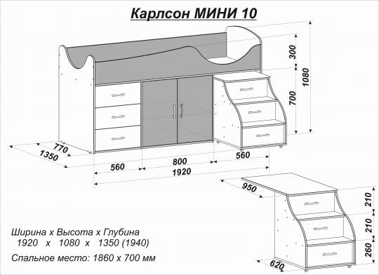 Кровать-чердак Карлсон Мини-10-5
