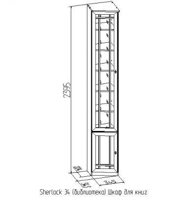 Шкаф для книг (скошенный левый) Sherlock 34