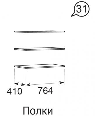 Комплект полок 3 шт к шкафу 28 Ирис 31