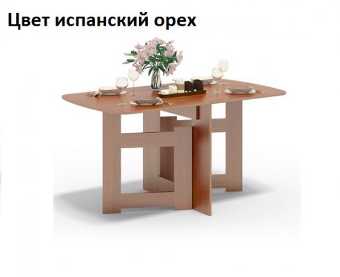 Стол-книжка СП-08-2