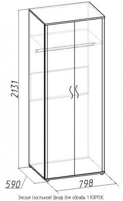 Шкаф для одежды Элегия 1