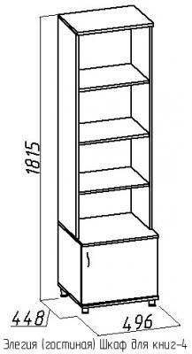 Шкаф для книг Элегия 4