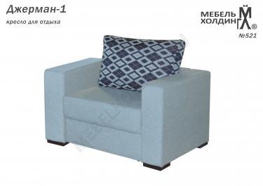 Кресло для отдыха Джерман-1
