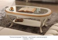 Журнальный столик Panamar модель 607 (112) белый с золотом
