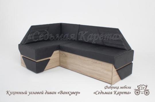 """Угловой диван """"Ванкувер"""" со спальным местом"""