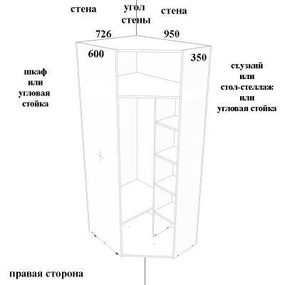 Шкаф угловой белый Champion (правый) CH-1043-R-1