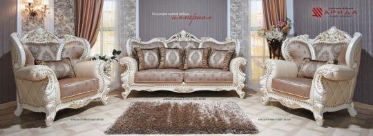 Комплект мягкой мебели Империал (крем)