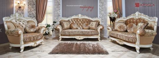 Комплект мягкой мебели Парадиз (крем)