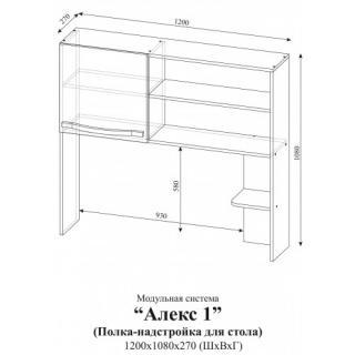 Полка-надстройка для стола Алекс 1 (Клен/Титан)