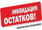 """Акция """"ЛИКВИДАЦИЯ-4"""""""